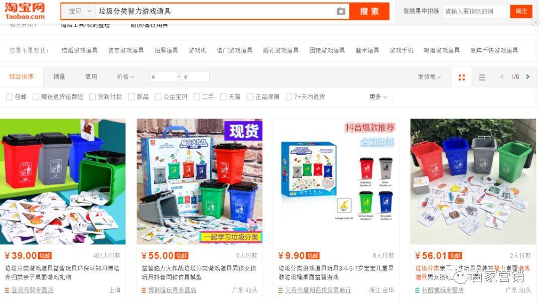 上海市民忙着垃圾分类,商家们忙着赚钱